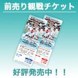 前売り観戦チケット 好評発売中!