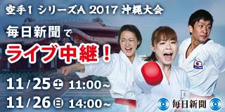 Karate 1 - Series A沖縄大会ライブ - 毎日新聞