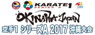 KARATE 1 – シリーズA 沖縄 2017