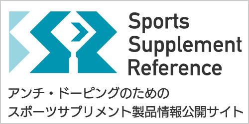 アンチ・ドーピングのためのスポーツサプリメント製品情報公開サイト