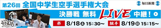 第26回全国中学生空手道選手権大会 決勝戦LIVE中継 - 毎日新聞