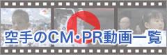 空手CM・PR動画一覧