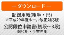 ダウンロード 記録用紙(組手・形)、公認段位申請書(初段〜3段)