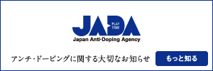 公益財団法人 日本アンチ・ドーピング機構(JADA)