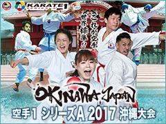 KARATE1 シリーズA 沖縄大会