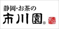 静岡・お茶の市川園