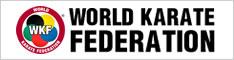WKF(世界空手連盟)