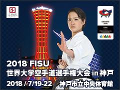 2018 FISU 世界大学空手道選手権大会 IN 神戸