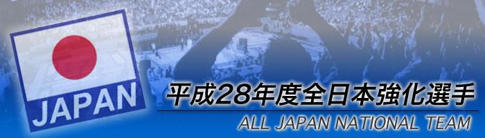 平成28年度全日本強化選手&コーチスタッフ