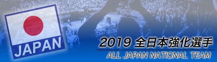 平成29年度全日本強化選手&コーチスタッフ