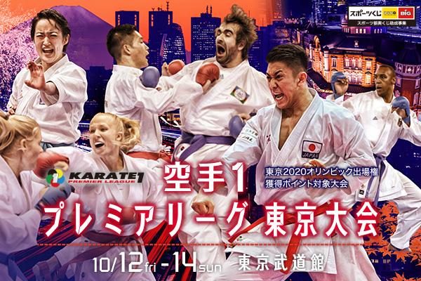2018年10月12日〜14日 東京武道館にて開催される、空手1プレミアリーグ東京大会 公式サイト
