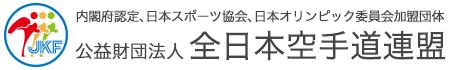 空手競技団体・公益財団法人全日本空手道連盟
