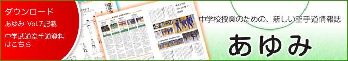 中学校空手授業のための、新しい空手道情報誌「あゆみ」PDFを掲載