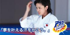 アタックネオCM(宇佐美選手)
