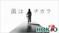 ホクトCM(宇佐美里香さん)