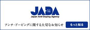 公益財団法人 日本アンチ・ドーピング機構(JADA)