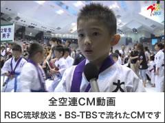 全空連CM動画 RBC琉球放送・BS-TBSで流れたCMです