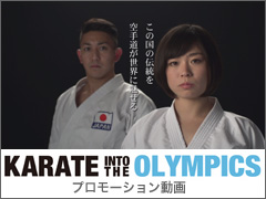 KARATE INTO THE OLYMPICSのプロモーション動画です
