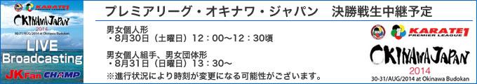プレミアリーグ・オキナワ・ジャパン 決勝戦が生中継予定