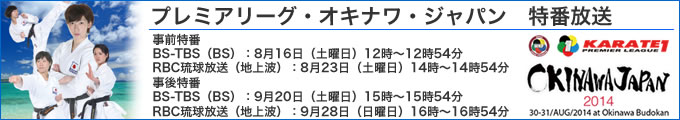 プレミアリーグ・オキナワ・ジャパンの特番が放送されます