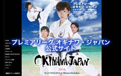KARATE1 PREMIER LEAGUE OKINAWA JAPAN Official Site