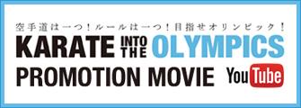 KARATE INTO THE OLYMPICS プロモーション映像