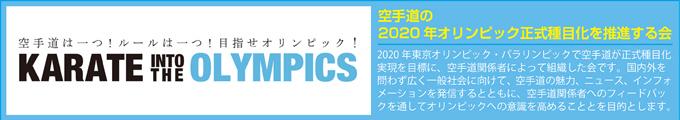 空手道の2020年オリンピック正式種目化を推進する会