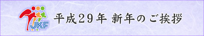平成29年 新年のご挨拶