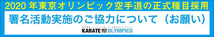 2020年東京オリンピック空手道の正式種目採用 50万人署名