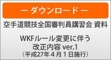 ダウンロード WKFルール変更に伴う改正内容 ver.1 空手道競技全国審判員講習会資料