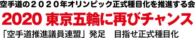 2020 東京五輪に再びチャンス 「空手道推進議員連盟」発足 目指せ正式種目化