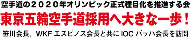 東京五輪空手道採用へ大きな一歩! 笹川会長、WKF エスピノス会長と共にIOC バッハ会長を訪問