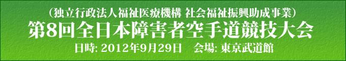 第8回全日本障害者空手道競技大会(独立行政法人福祉医療機構 社会福祉振興助成事業)
