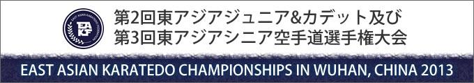 第2回東アジアジュニア&カデット及び第3回東アジアシニア空手道選手権大会
