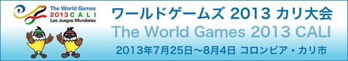 ワールドゲームズ2013 カリ大会