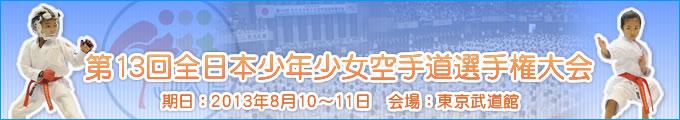 第13回全日本少年少女空手道選手権大会 2013年8月10日・11日 東京武道館