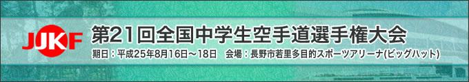 第21回全国中学生空手道選手権大会(8月16日~18日 長野市若里多目的スポーツアリーナ ビッグハット