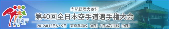 内閣総理大臣杯 第40回全日本空手道選手権大会 結果 2012年12月8・9日 東京武道館(8日)/ 日本武道館(9日)