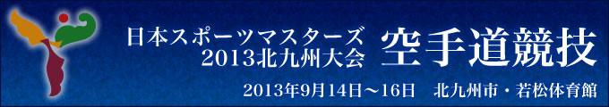 日本スポーツマスターズ2013北九州大会空手道競技
