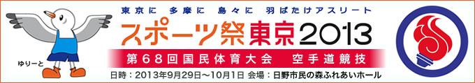 スポーツ祭東京2013 第68回国民体育大会空手道競技 結果 2013年9月29日-10月1日  東京都・日野市民の森ふれあいホール