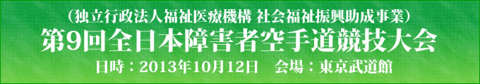 第9回全日本障害者空手道競技大会(独立行政法人福祉医療機構 社会福祉振興助成事業)
