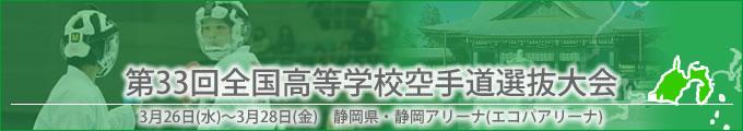 第33回全国高等学校空手道選抜大会 平成26年3月26~28日 / 静岡県・静岡アリーナ(エコパアリーナ)