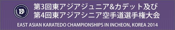 第3回東アジアジュニア&カデット及び第4回東アジアシニア空手道選手権大会