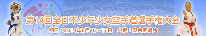 第14回全日本少年少女空手道選手権大会 2014年8月16日・17日 東京武道館