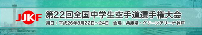 第22回全国中学生空手道選手権大会(8月22日~24日 兵庫県・グリーンアリーナ神戸