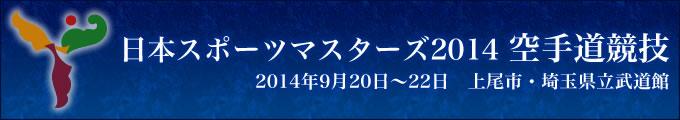 日本スポーツマスターズ2014空手道競技