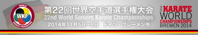 第22回世界空手道選手権大会