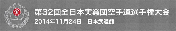 第32回全日本実業団空手道選手権大会