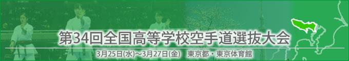 第34回全国高等学校空手道選抜大会 平成27年3月25~27日 / 東京都・東京体育館
