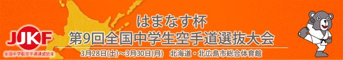 はまなす杯第9回全国中学生空手道選抜大会(平成27年3月28日〜30日 北海道・北広島市総合体育館)